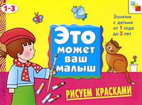 Рисуем красками. Художественный альбом для занятий с детьми 1-3 лет.
