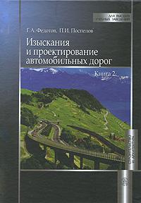 Изыскания и проектирование автомобильных дорог. В 2 книгах. Книга 2