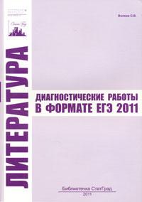С. В. Волков Литература. Диагностические работы в формате ЕГЭ 2011