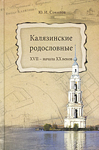 Юрий Соколов Калязинские родословные XVII - начала XX веков jestern a k a alberto novello from invisible to visible