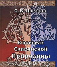 С. В. Цветков В поисках Славянской Прародины