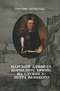 Царский адмирал Корнелиус Крюйс на службе у Петра Великого
