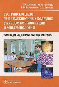 Сестринское дело при инфекционных болезнях с курсом ВИЧ-инфекции и эпидемиологии