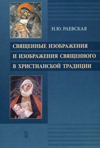 Н. Ю. Раевская. Священные изображения и изображения Священного в Христианской традиции