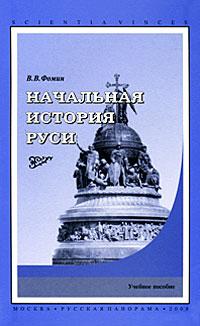 Начальная история Руси
