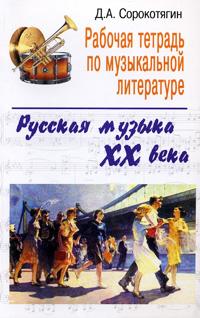 Русская музыка XX века. Рабочая тетрадь по музыкальной литературе