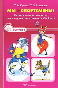 Мы — спортсмены! Настольно-печатные игры для младших дошкольников (3-5 лет)