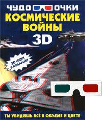 Космические войны (+ 3D-очки)