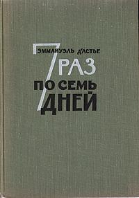 7 раз по семь дней артур штильман история скрипача москва годы страха годы надежд 1935 1979