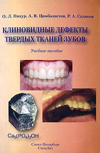 Клиновидные дефекты твердых тканей зубов