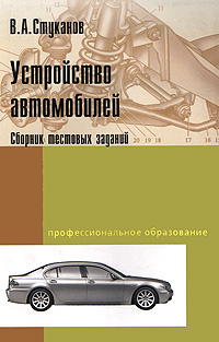 Устройство автомобилей. Сборник тестовых заданий