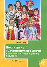 Воспитание толерантности у детей в условиях  многонационального окружения. Опыт работы ДОУ города Москвы