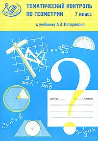 Тематический контроль по геометрии. 7 класс