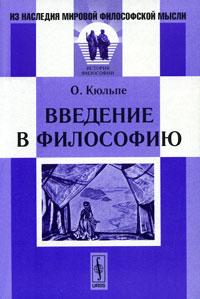 О. Кюльпе Введение в философию вундт в введение в философию