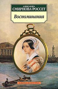 Александра Смирнова-Россет Александра Смирнова-Россет. Воспоминания марианна россет фаняша