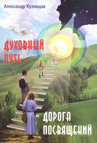 Александр Кузнецов Духовный путь - дорога посвящений е а кузнецов духовный мир глазами эниолога