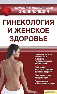 О. А. Паламарчук. Гинекология и женское здоровье
