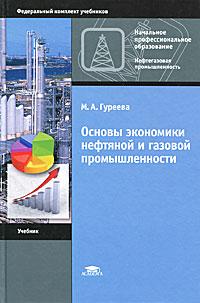 Основы экономики нефтяной и газовой промышленности