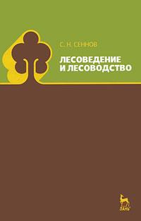Лесоведение и лесоводство