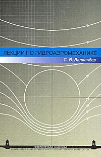 Лекции по гидроаэромеханике