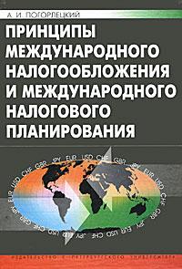 Принципы международного налогообложения и международного налогового планирования