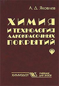А. Д. Яковлев Химия и технология лакокрасочных покрытий