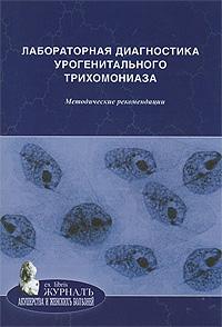 Лабораторная диагностика урогенитального трихомониаза