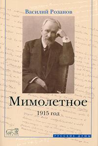 Василий Розанов Мимолетное. 1915 год