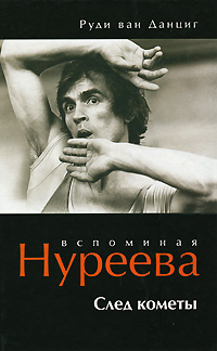 Вспоминая Нуреева. След кометы