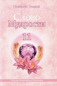 Т. Н. Микушина Слово Мудрости-11. Послания Владык