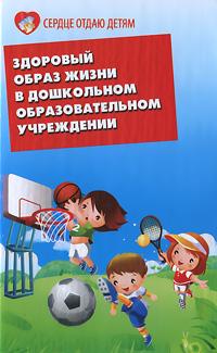 Здоровый образ жизни в дошкольном образовательном учреждении
