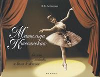 Матильда Кшесинская. Балет, любовь и воля к жизни