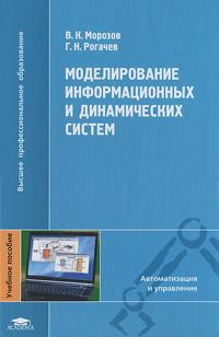 Моделирование информационных и динамических систем