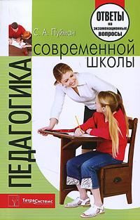 Педагогика современной школы
