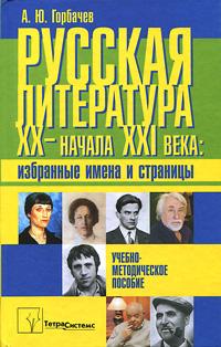 Русская литература ХХ - начала XXI века. Избранные имена и страницы
