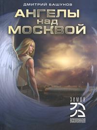 Дмитрий Башунов Ангелы над Москвой