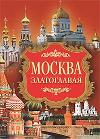 Надежда Ионина Москва златоглавая церковь иоанна предтечи в ярославле