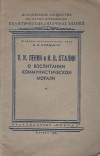 В. И. Ленин и И. В. Сталин о воспитании коммунистической морали две морали