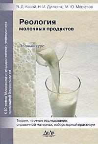 Реология молочных продуктов. Полный курс