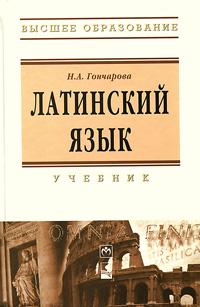Н. А. Гончарова Латинский язык
