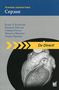 Клаус Д. Клауссен, Штефан Миллер, Раймер Риссен, Михаэль Фенхель, Ульрих Крамер Лучевая диагностика. Сердце