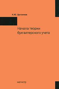 образно выражаясь в книге К. Ю. Цыганков