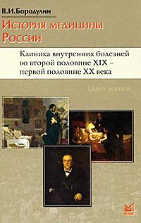 История медицины России. Клиника внутренних болезней во второй половине XIX - первой половине XX века