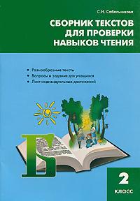 Сборник текстов для проверки навыков чтения. 2 класс