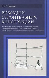 Вибрации строительных конструкций
