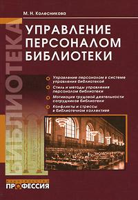 М. Н. Колесникова Управление персоналом библиотеки