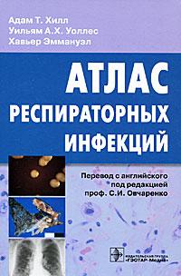 Атлас респираторных инфекций