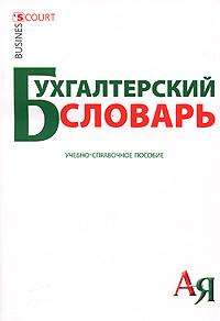 Бухгалтерский словарь
