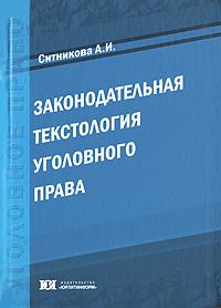 А. И. Ситникова Законодательная текстология уголовного права