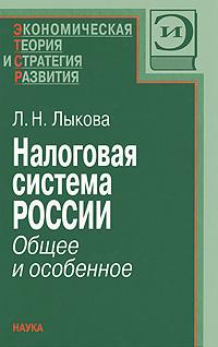 Налоговая система России. Общее и особенное